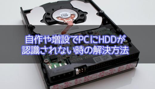 【自作PC】自作や増設でPCにHDDが認識されない時の解決方法