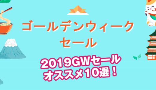 2019年Steamゴールデンウィークセールおすすめゲーム10選:5月7日2:00(日本時間)まで!
