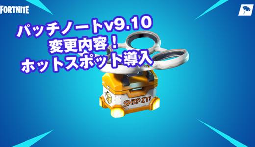 【フォートナイト】パッチノートv9.10最新内容!ホットスポット導入!
