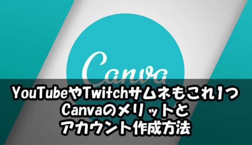 【Canva】フォトショップやイラストレーターがなくても大丈夫!Canvaのメリットとアカウント作成方法!