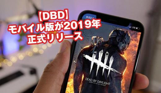【DBD】デッドバイデイライトでSwitch版に続き、2019年モバイル版のリリースが明らかに!
