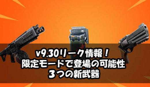 【フォートナイト】v9.30リーク情報!限定モードで登場の可能性がある3つの新武器!