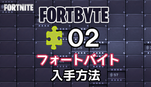 【フォートナイト】フォートバイト02入手場所