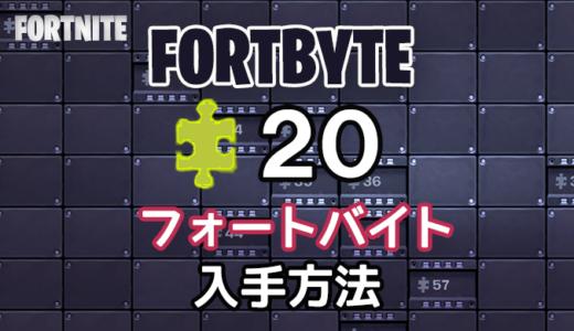 【フォートナイト】フォートバイト20入手場所