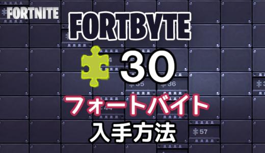 【フォートナイト】フォートバイト30入手場所