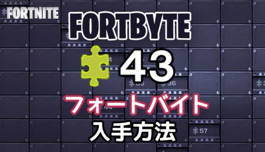 【フォートナイト】フォートバイト43入手場所