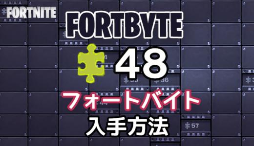 【フォートナイト】フォートバイト48入手場所