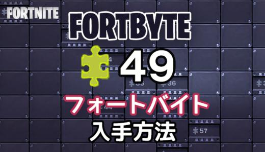 【フォートナイト】フォートバイト49入手場所