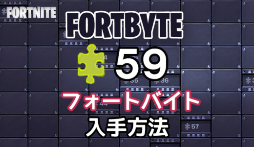 【フォートナイト】フォートバイト59入手場所