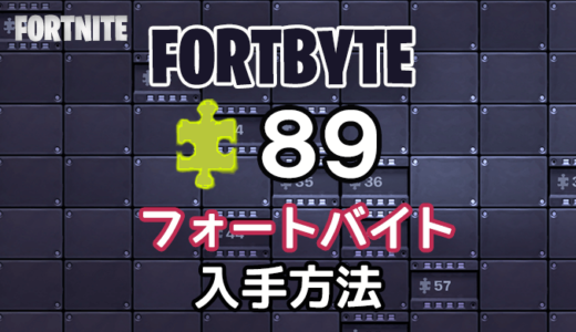 【フォートナイト】フォートバイト89入手場所
