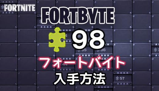 【フォートナイト】フォートバイト98入手場所