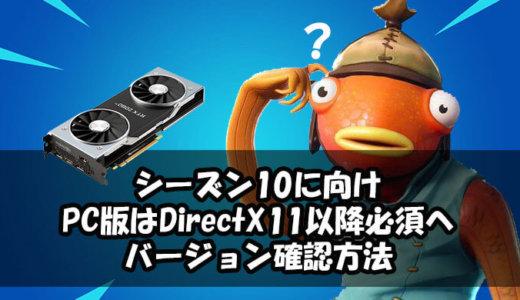 【フォートナイト】シーズン10に向けPC版がMicrosoft DirectX 11以上対応GPU必須へ!DirectX バージョン確認方法