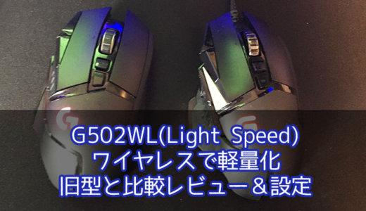 【ゲーミングマウス】軽量化とワイヤレス化!ロジクール「G502WL」LIGHTSPEEDが届いたのでレビューと設定方法【Logicool】