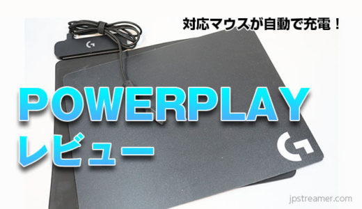 【Logicool G POWERPLAY レビュー】ワイヤレスゲーミングマウス自動充電が快適すぎた!