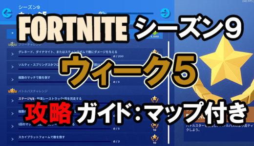 【フォートナイト】シーズン9ウィーク5攻略ガイドマップ付き【Fortnite】