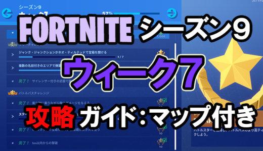 【フォートナイト】シーズン9ウィーク7攻略ガイドマップ付き【Fortnite】