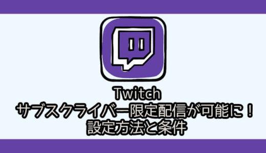 【Twitch】サブスクライバー(スポンサー)限定配信開始へ!条件と配信方法解説