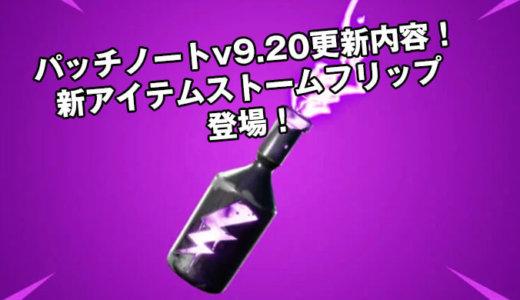 【フォートナイト】パッチノートv9.20最新内容!ストームの力をその手に!【FORTNITE】