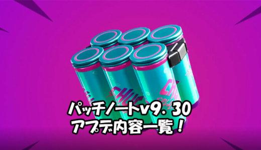 【フォートナイト】パッチノートV9.30アプデ内容!!チャグスプラッシュ登場