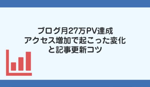 【ブログ運営】開設約6カ月目で27万PV達成!アクセス増加で起こった変化