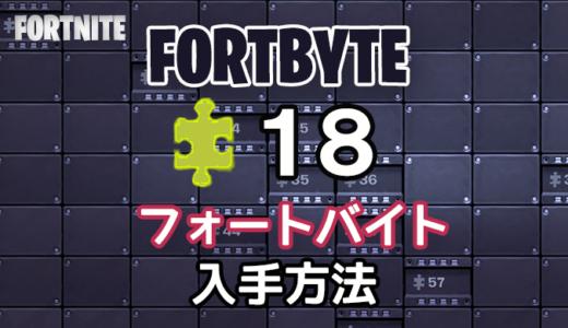 【フォートナイト】フォートバイト18入手場所