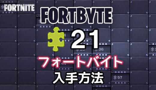 【フォートナイト】フォートバイト21入手場所