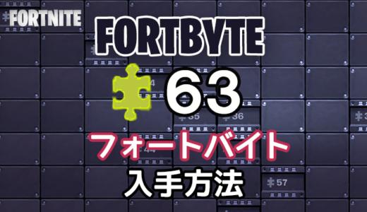 【フォートナイト】フォートバイト63入手場所