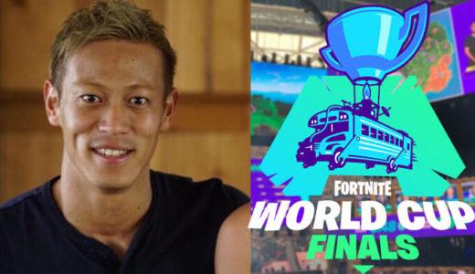 【eスポーツ】サッカー日本代表「本田圭佑」選手、フォートナイトの賞金総額に対しツイート「20年後には100倍になってると思う」