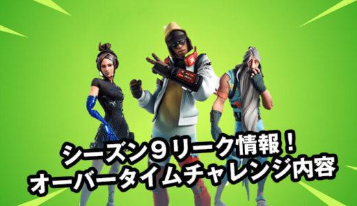 【フォートナイト】リーク情報!シーズン9のV9.40オーバータイムチャレンジ内容公開!