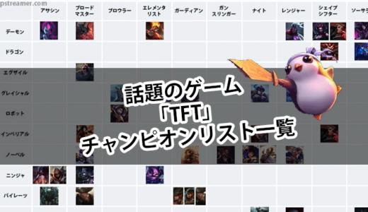 【TFT】TeamfightTactics(チームファイトタクティクス)攻略チャンピオン構成リスト