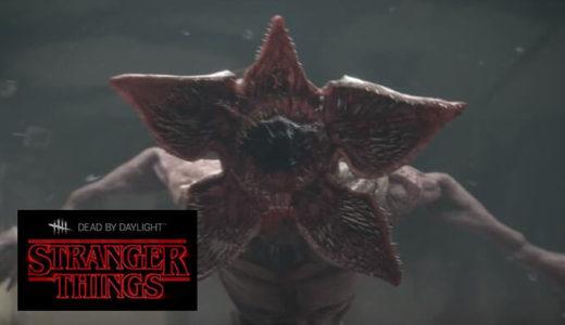 【DBD】新チャプター『Stranger Things』がいよいよ9月18日より全プラットフォームで開始!【デッドバイデイライト】