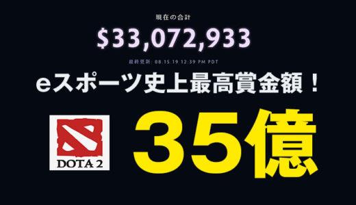 【eスポーツ】Dota2大会「インターナショナル2019」の賞金総額がフォートナイトワールドカップを上回りeスポーツ史上最高35億円突破!