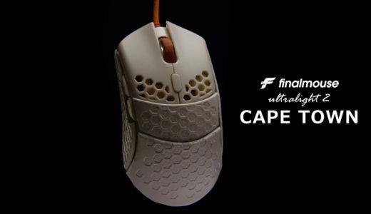 eスポーツ業界の歴史を変える究極のゲーミングマウス重量47gの「Finalmouse Ultralight 2 – CAPE TOWN」わずか30分で完売!