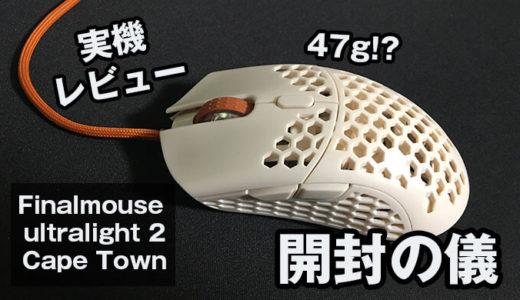 【ファイナルマウス】開封の儀「Finalmouse Ultralight 2 – CAPE TOWN」届いたので早速実機レビュー!