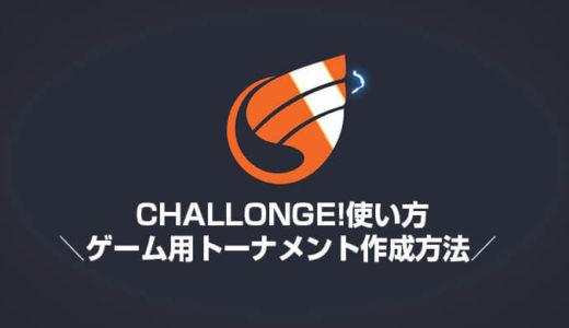 【CHALLONGE 使い方】ゲーム用トーナメント作成ウェブサービス「CHALLONGE(チャロンジ)」の使い方【トーナメント編】