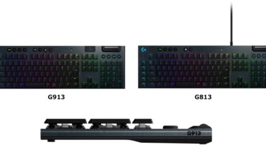 【Logicool】ロジクールGから厚さわずか22mmの初薄型ゲーミングキーボード登場!ワイヤレス「G913」と有線「G813」8月29日より発売