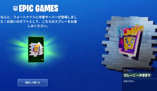 【フォートナイト】中東サーバー誕生を記念し無料スプレーが配布!日本プレイヤーへの影響は?