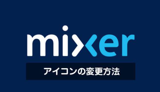 【Mixer】配信プラットフォームMixer(ミクサー)のアイコン変更方法