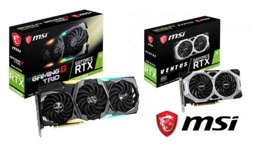 【MSI】「TRIOシリーズRTX 2080 SUPER」と「2060 SUPER」搭載グラフィックボードを8月9日から発売