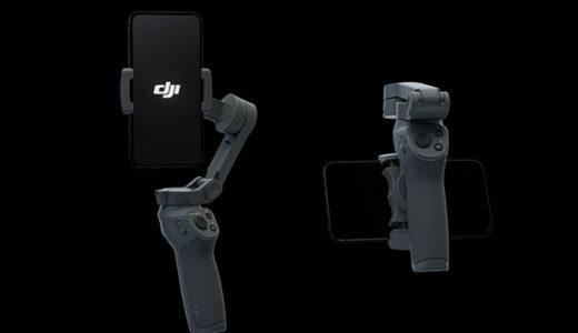 外配信やVlogに使える折りたたみ可能な高性能手振れ補正スマホ用ジンバル「Osmo Mobile 3」発売