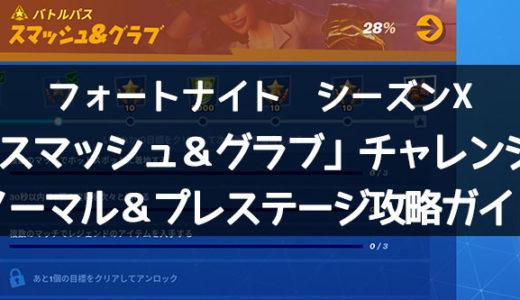 【フォートナイト ウィーク4】スマッシュ&グラブチャレンジ(ノーマル&プレステージ)攻略ガイド
