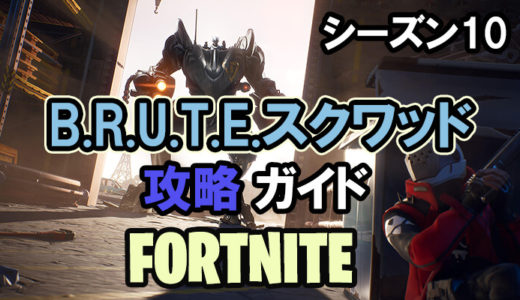 【フォートナイト】期間限定:B.R.U.T.E.スクワッド攻略【 Fortnite】