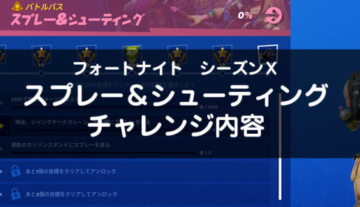 【フォートナイトシーズンX/10】スプレー&シューティングチャレンジ(ノーマル&プレステージ)攻略ガイド