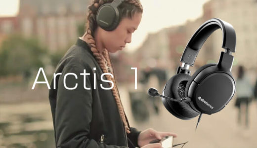 【SteelSeries】40mm径のスピーカー採用ゲーマー向けヘッドセット「Arctis1」が8月8日(木)発売開始。