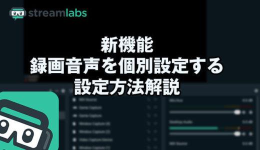 【StreamlabsOBS】朗報!個別のオーディオトラック録音が可能に!動画投稿時の音声管理が容易に!