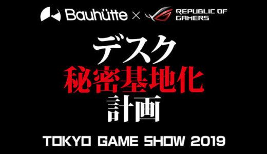 【TGS2019】約60畳分の展示スペースに新作ゲーム部屋!ゲーミング家具「Bauhutte(R)(バウヒュッテ)」と「ASUS JAPAN:ROG」が共同出展!
