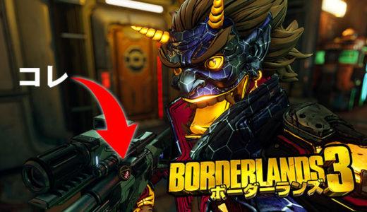 【ボーダーランズ3】borderlands3の銃アクセサリーつけ方(変更の仕方)