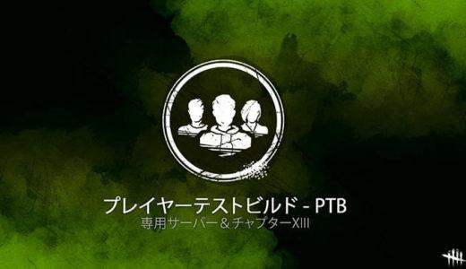 【DBD】Steam版のプレイヤーテストビルド(PTB)サーバーで新チャプター「Stranger Things」が9月5日からプレイ可能に!
