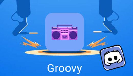 【Discord】ゲーム中BGMとして音楽を楽しめる人気ディスコードボット『Groovy』の使い方!