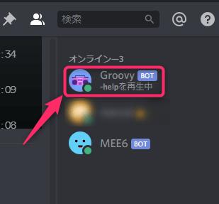 入れ ディス bot コード 方 音楽